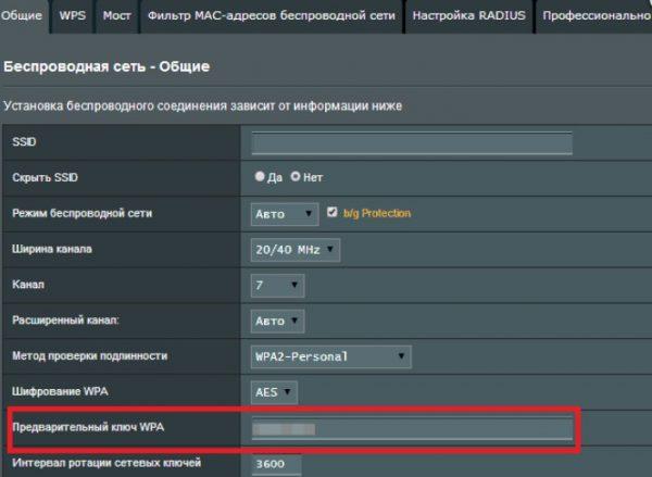 Как узнать пароль в маршрутизаторе ASUS