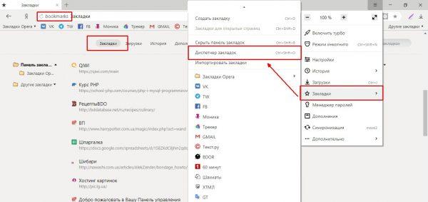 Как открыть «Диспетчер закладок» в «Яндекс браузере»