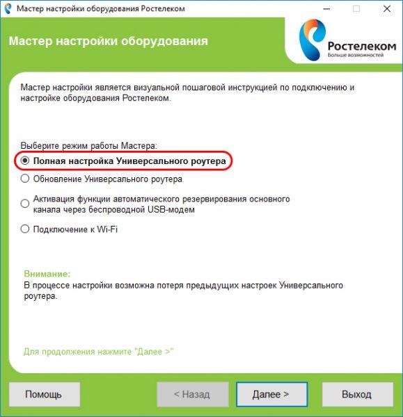 Стартовое окно установочного диска ADSL-подключения от «Ростелекома»