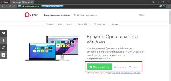 Как скачать веб-установщик Opera