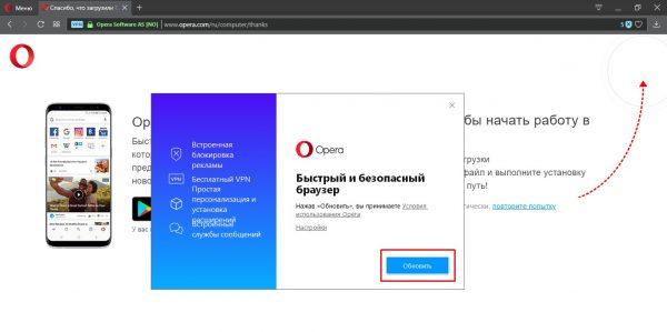 Как обновить браузер Opera через веб-установщик