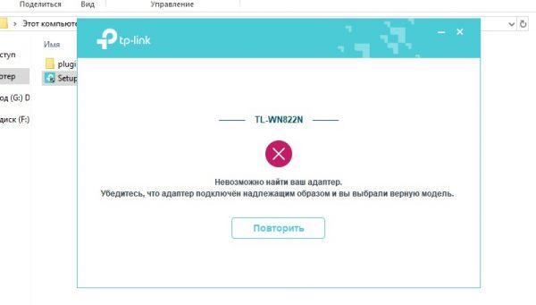 Установка программного обеспечения TP-Link TL-WN822N