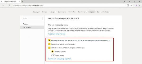 Сохранение паролей в браузере