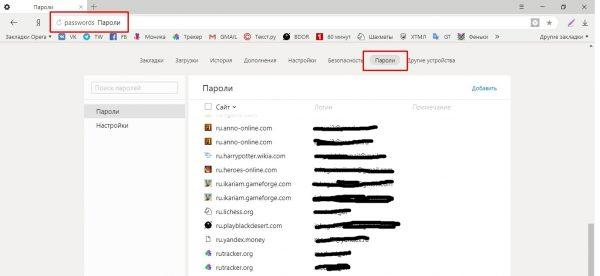 Как открыть меню паролей в «Яндекс.Браузере»