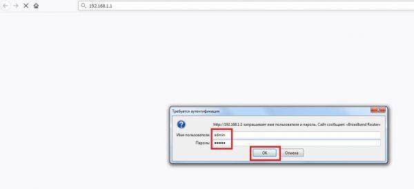 Окно авторизации для запуска настроек роутера QTECH RT-A1W4L1USBN