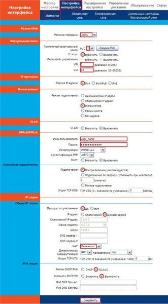 Настройка интернет-подключения для роутера QTECH RT-A1W4L1USBN