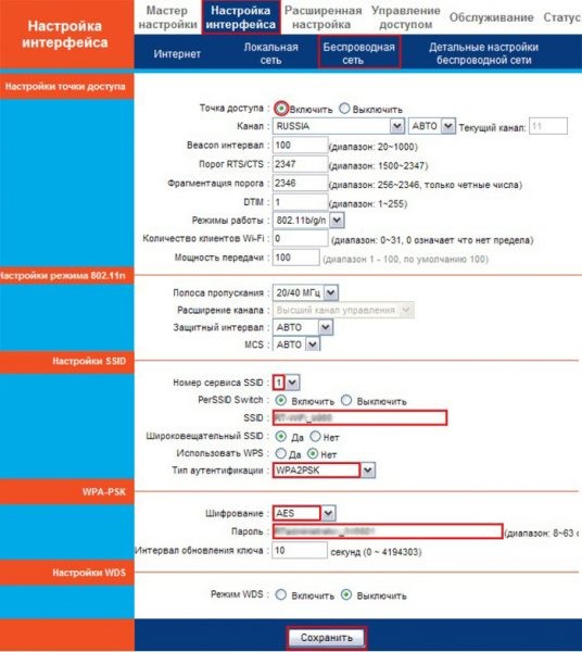 Настройка Wi-Fi доступа для роутера QTECH RT-A1W4L1USBN