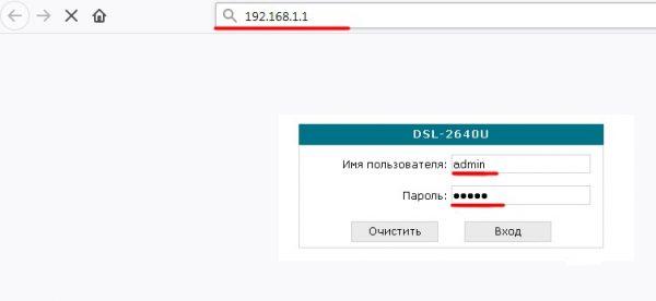 Окно авторизации роутера D-LINK DSL-2640U