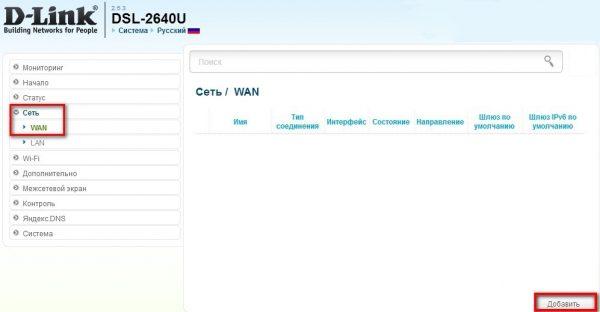 Создание нового подключения через панель настроек роутера D-LINK DSL-2640U