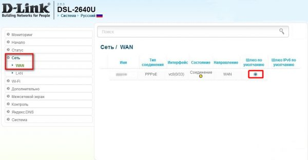 Список созданных интернет-подключений для роутера D-LINK DSL-2640U