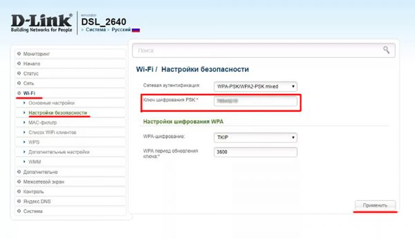 Окно настройки безопасности сети Wi-Fi для роутера D-LINK DSL-2640U