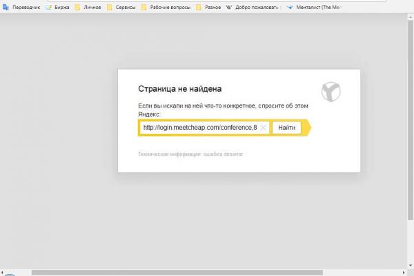 Ошибка «Страница не найдена» в «Яндекс.Браузере»