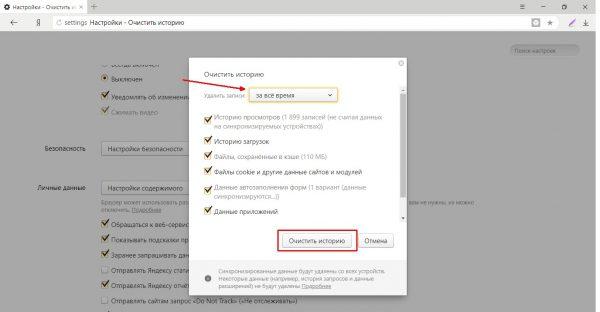 Как удалить временные файлы в «Яндекс.Браузере»