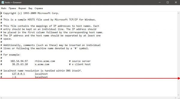 Стандартное содержимое файла hosts