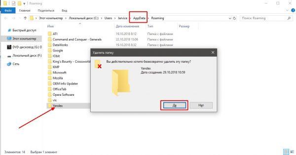 Как удалить все файлы «Яндекс.Браузера» после деинсталляции программы