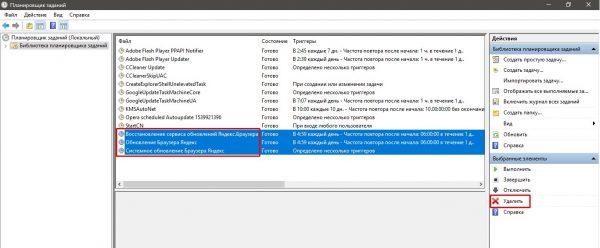 Как удалить задачи «Яндекс.Браузера»