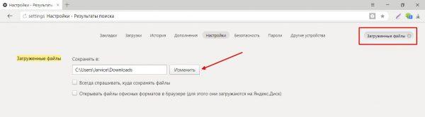 Как изменить директорию для загружаемых файлов