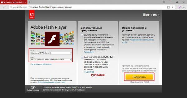 Как скачать Flash-плеер для «Яндекс.Браузера»