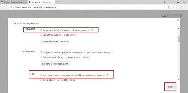 Как разрешить работу медиаэлементов в «Яндекс.Браузере»