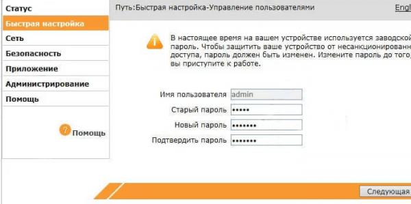 Смена пароля на ZTE