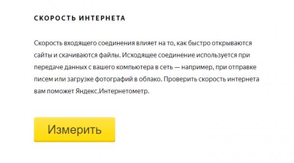 Измерение скорости при помощи сервиса Yandex.Internet
