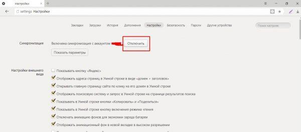 Как отключить синхронизацию в «Яндекс.Браузере»