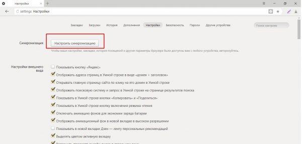 Как настроить синхронизацию в «Яндекс.Браузере»