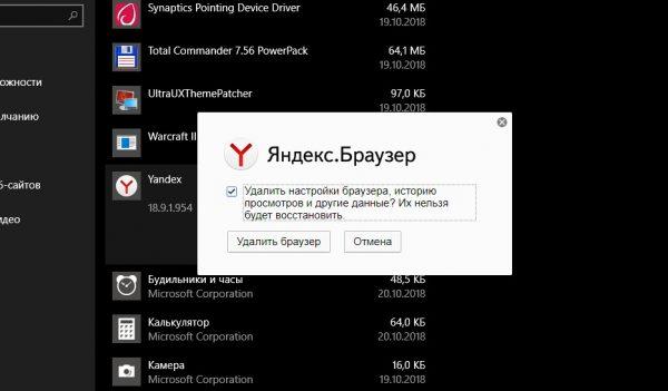 Как удалить «Яндекс.Браузер»