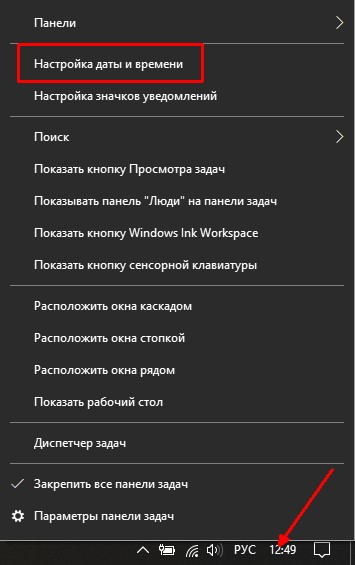 Как настроить дату и время Windows