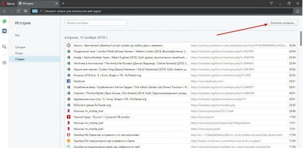 Как очистить историю в браузере Opera