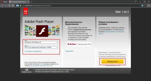 Как скачать Flash Player