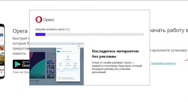Ход процесса установки Opera