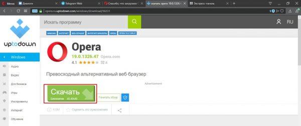 Сохранение нужной версии веб-установщика Opera