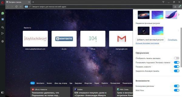 Быстрая настройка внешнего вида браузера Opera