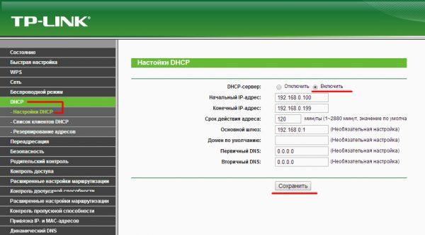 Окно настроек DHCP-сервера для роутера TP-Link