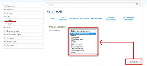Окно настроек параметра WAN для роутера D-Link
