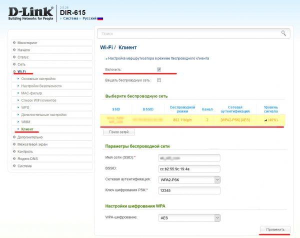 Окно настроек Wi-Fi / «Клиент» для роутера D-Link