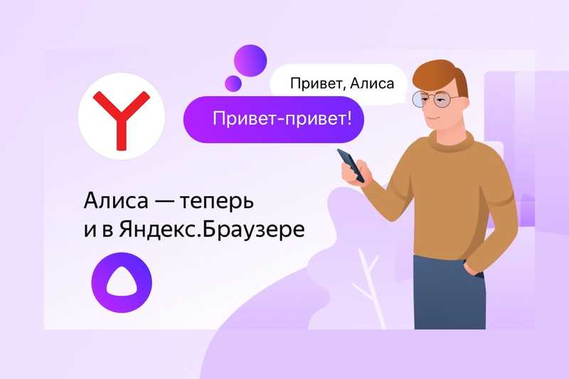Голосовой помощник «Алиса» от разработчика «Яндекс.Браузера»: как его активировать на компьютере