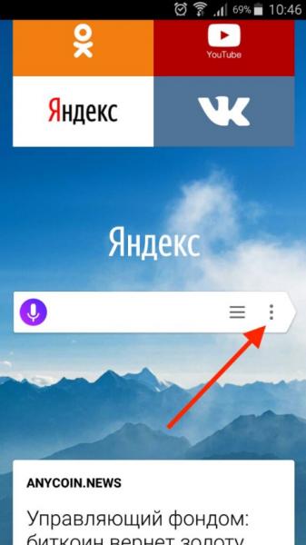 Переход к меню браузера Android