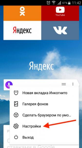 Переход к настройкам браузера Android