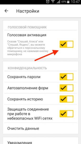 Отключение голосового ввода Android