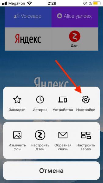 Переход к настройкам iOS