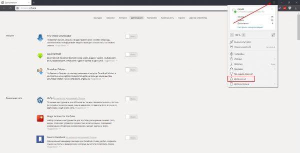 Как открыть страницу управления дополнениями в «Яндекс.Браузере»