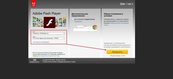 Как скачать Adobe Flash Player