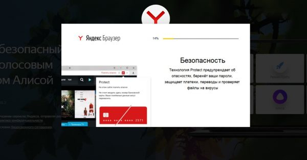Веб-установщик «Яндекс.Браузера»
