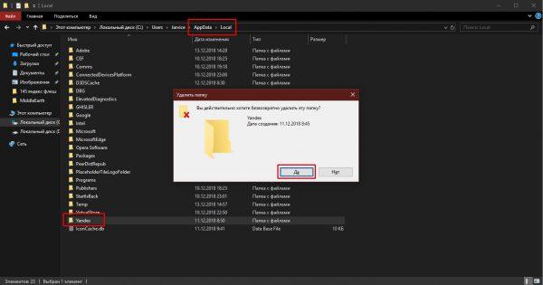 Как удалить файлы «Яндекс.Браузера» в папке Local