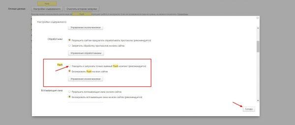 Как включить Flash Player в «Яндекс.Браузере»
