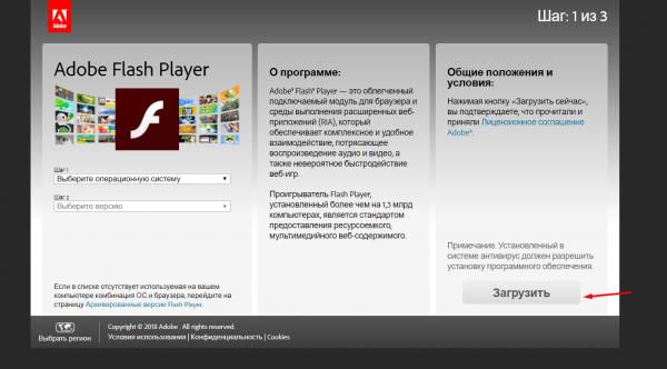 Обновление Adobe Flash Player
