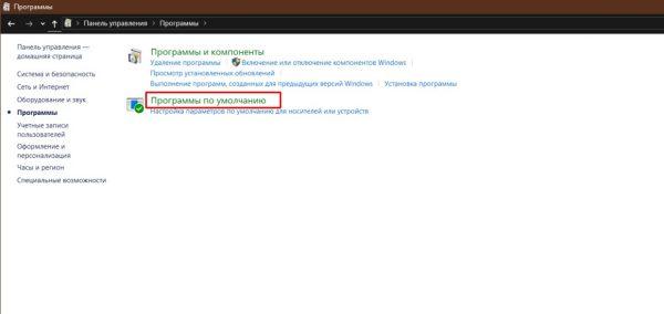 Как открыть настройки программ по умолчанию в Windows 7