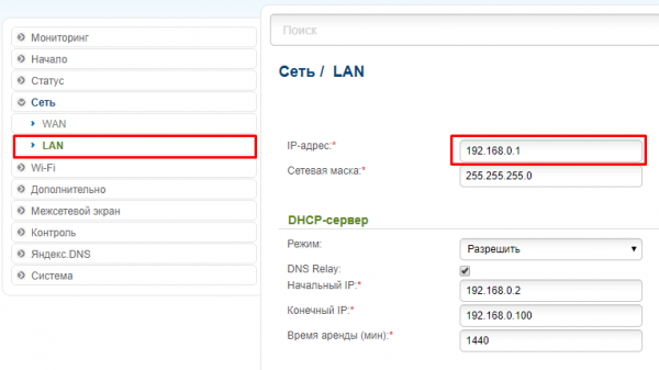 Параметры DHCP и локальной сети